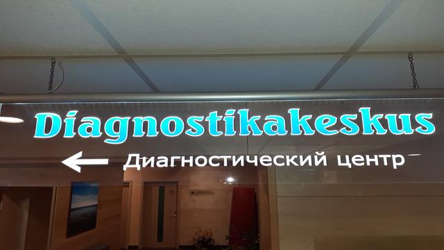 Mitmed ultraheliuuringud Toila SPA Hotellist